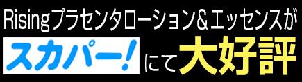 Rising(ライジング)プラセンタローション&エッセンスTV放映