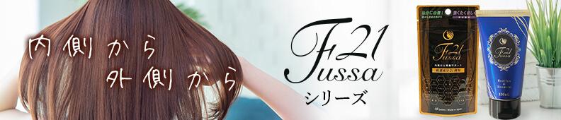 fussa21シリーズ