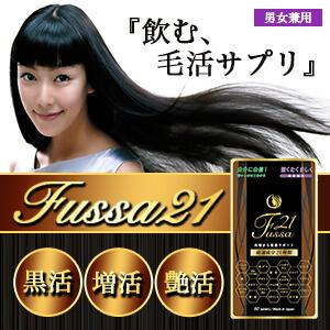 Fussa21 サプリメント