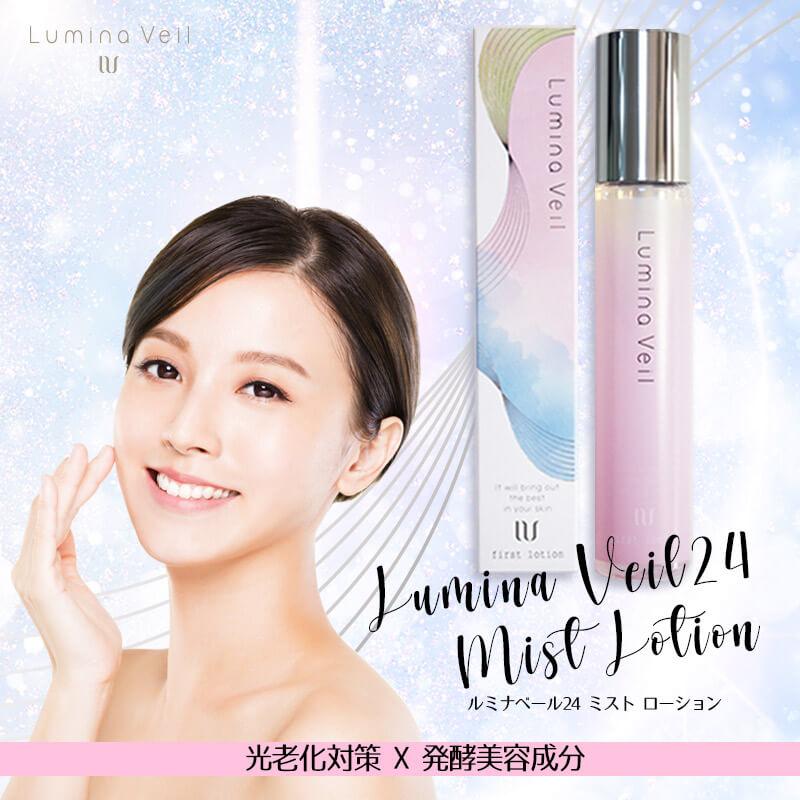 LuminaVeil24(ルミナヴェール24)導入化粧水