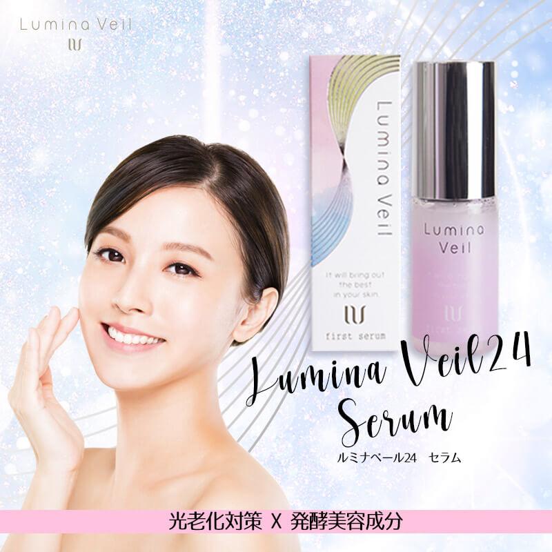 LuminaVeil24(ルミナヴェール24)導入美容液