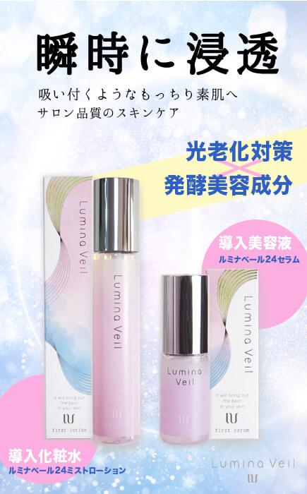 LuminaVeil24(ルミナヴェール24)導入化粧水、導入美容液