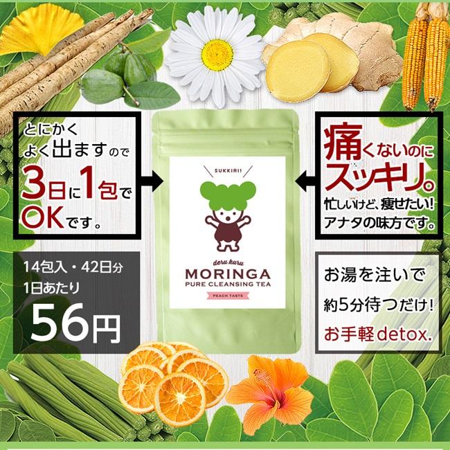 moringatea12