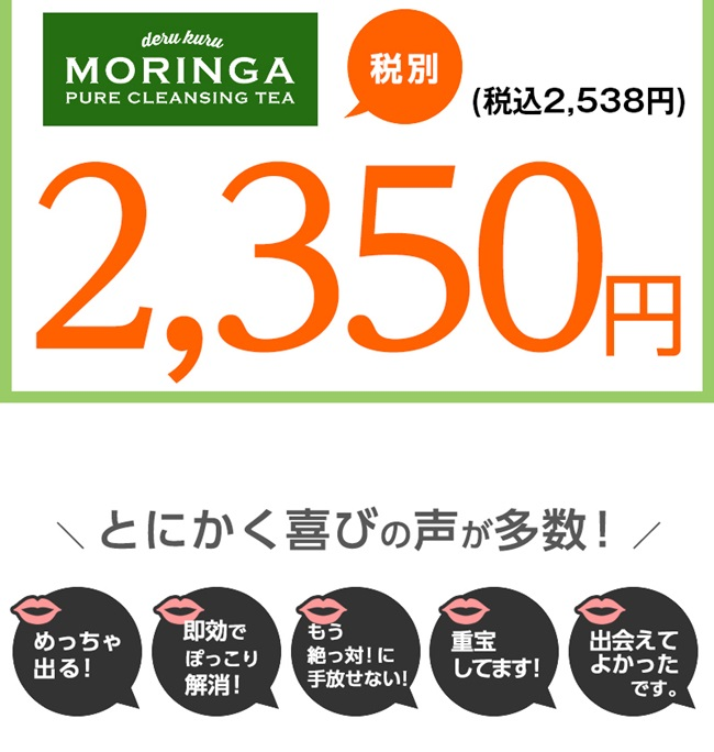 moringatea13
