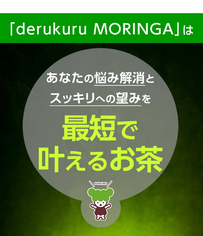 moringatea25
